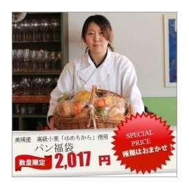 北海道美瑛産 小麦100%使用 パン福袋