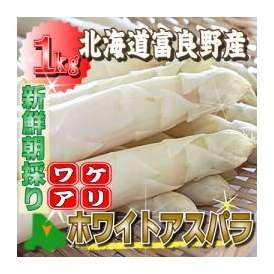 【ご予約販売】激安 北海道富良野産 高級食材ホワイトアスパラガスの訳あり(ワケアリ) 1kg(S〜Lサイズ込)【送料無料】  【わけありグルメ】【お取り寄せグルメ】