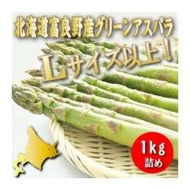 北海道 富良野産 グリーンアスパラ  Lサイズ以上 1kg 送料無料