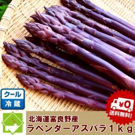 【送料無料】北海道富良野産 希少!ラベンダーアスパラ(紫アスパラ) S~Lサイズ込 1kg