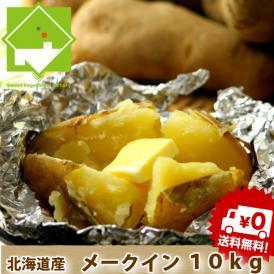 北海道富良野産 ジャガイモ メークイン10kg(SからLサイズ込) 【送料無料】