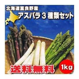 北海道富良野産 グリーン・ホワイト・ラベンダーアスパラガスを3種類1kgセット【送料無料】【ギフト】