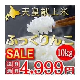 平成28年産 北海道産 冷めても美味しいお米 ふっくりんこ 10kg【送料無料】