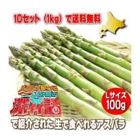 北海道富良野産 最高級グリーンアスパラガス 秀品(Lサイズ以上100g)北海道富良野産