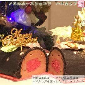ミシュラン掲載店シェフ監修 北海道小麦のクリスマスケーキ ブッシュ・ド・ノエル