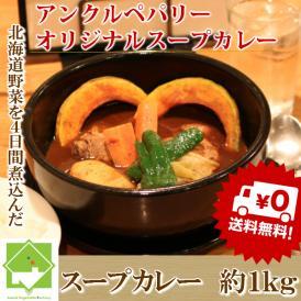 【選べる辛さ】北海道野菜を煮込んだスープカレー  1kg  (2パック約500g×2) 送料無料