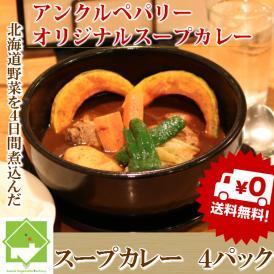 【選べる辛さ】北海道野菜を煮込んだスープカレー  (4パック 約500g×4 約8人前) 送料無料