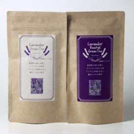 富良野ラベンダー ほうじ茶 煎茶セット 送料無料