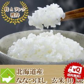 平成30年産 北海道産 ななつぼし 玄米 30kg 送料無料 精米無料
