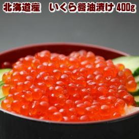 北海道産 いくら 醤油漬け 400g 送料無料