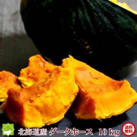 低農薬栽培 北海道産 かぼちゃ ダークホース 10kg(4~8玉)