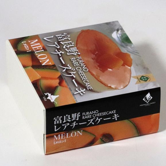 チーズケーキ 送料無料 富良野 レアチーズケーキ (メロン) ギフト配送可能 別途送料が発生する地域あり03