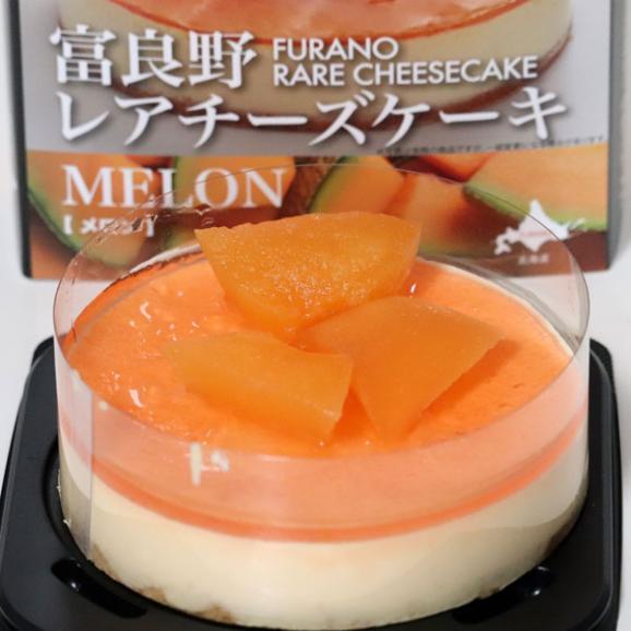 チーズケーキ 送料無料 富良野 レアチーズケーキ (メロン) ギフト配送可能 別途送料が発生する地域あり06