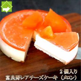 チーズケーキ 送料無料 富良野 レアチーズケーキ (メロン) 2個入り ギフト配送可能 別途送料が発生する地域あり