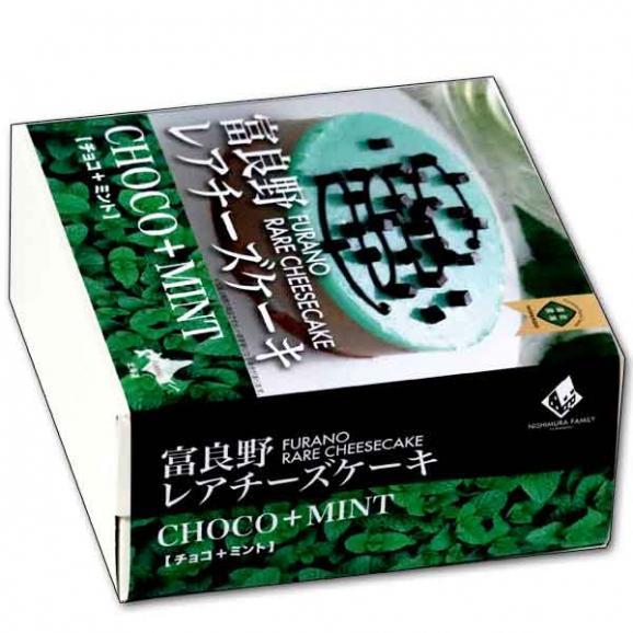 チーズケーキ 送料無料 富良野 レアチーズケーキ (チョコミント)2個入り  ギフト配送可能 別途送料が発生する地域あり03