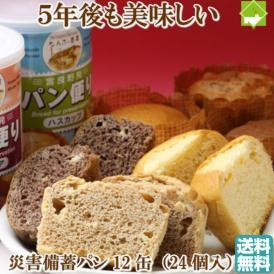 非常食 災害備蓄用パン 12缶入り(ハスカップ・アロニア・シーベリー)