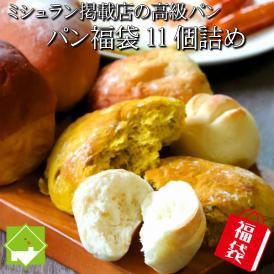 冷凍 パン 福袋 高級小麦 北海道美瑛産 ゆめちから使用 ニングルフォーレのパン 11個セット