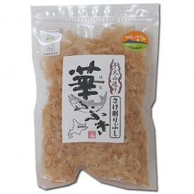 鮭ぶし 華ふぶき 1個 北海道知床産 鮭節 送料無料 サケ節 メール便発送