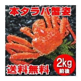最高級!本たらば蟹(タラバガニ) 姿 2kg