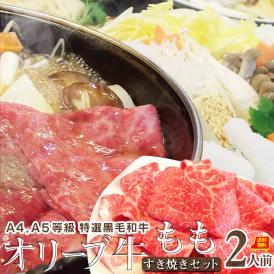 【送料無料】オリーブ牛すき焼き 2人前 石丸製麺讃岐うどん付セット