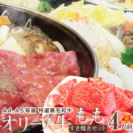 【送料無料】しゃぶまる特製!オリーブ牛すき焼き 4人前 日の出製麺所の讃岐うどんセット