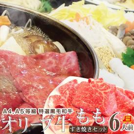 【送料無料】しゃぶまる特製!オリーブ牛すき焼き 6人前 日の出製麺所の讃岐うどんセット