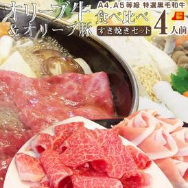 【送料無料】オリーブ牛&オリーブ豚 すき焼き 4人前セット 石丸製麺讃岐うどん付