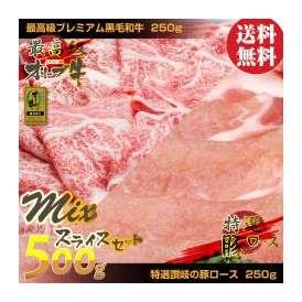 【送料無料】讃岐牛肩ロース250g+讃岐の豚ロース250g合計500g。ギフト 化粧箱入り