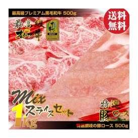 【送料無料】讃岐牛肩ロース+讃岐の豚ロース1Kgギフト 化粧箱入り