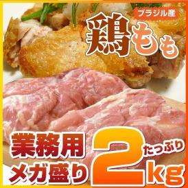 ランキング1位!【ブラジル産・冷凍】鶏モモ肉2Kg(送料無料の冷凍商品と同梱可)(商品1250円+消費税)