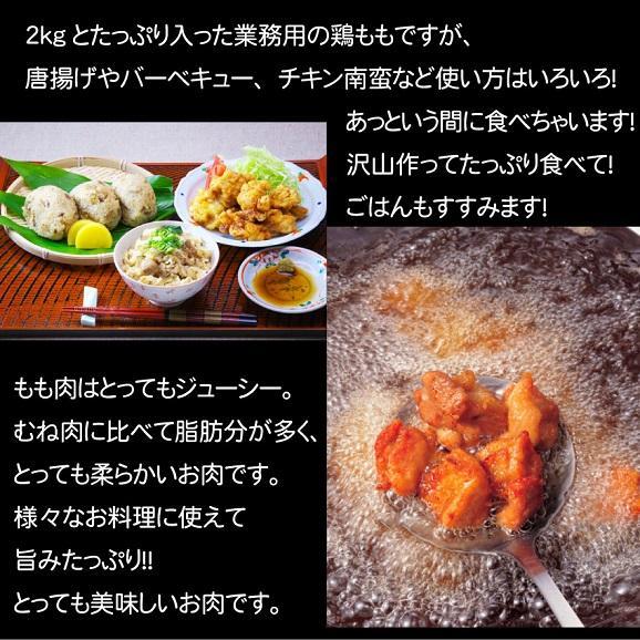 ランキング1位!【ブラジル産・冷凍】鶏モモ肉2Kg(送料無料の冷凍商品と同梱可)(商品1250円+消費税)03