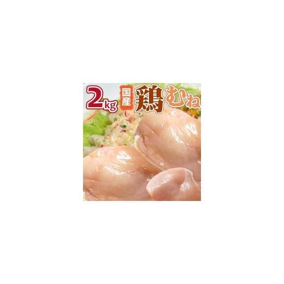 【冷凍】国産鶏ムネ肉2Kg(送料無料の冷凍商品と同梱可)01