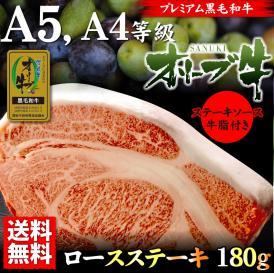 (送料無料)ギフトにも最適!A5A4ランク特選讃岐牛ロースステーキ180g*北海道・沖縄は別途1000円送料が必要になります。