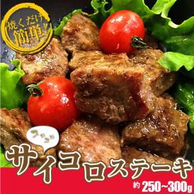 【冷凍】牛肉サイコロステーキ300g(150g×2)