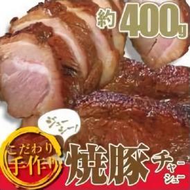 【冷凍】手作り焼き豚400gやきぶた ヤキブタ 焼豚 チャーシュー 焼ぶた
