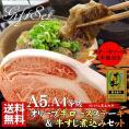 【送料無料・冷凍】A5A4ランク特選讃岐オリーブ牛ロースステーキ200g&牛すじ煮込みセット