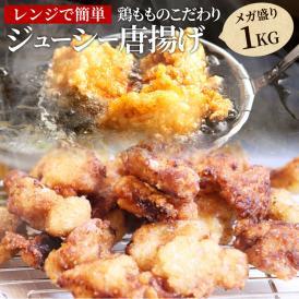 【冷凍】鶏の唐揚げメガ盛り1Kg!温めるだけ簡単・便利!(からあげ)