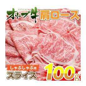 追加肉-讃岐オリーブ牛肩ロース(100g)
