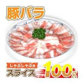 追加肉-豚バラしゃぶしゃぶ(100g)(デンマーク産)