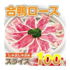 追加肉-合鴨ロースしゃぶしゃぶ(100g)(ブラジル産)