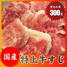 【冷凍】国産牛スジ300g【牛すじ/すじ/煮込み/カレー/国産牛/国産/スジ】