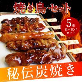 【冷凍】炭火焼鳥★5本食べ比べセット