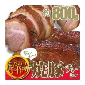 【冷凍】手作り焼き豚【約800g】やきぶた ヤキブタ 焼豚 チャーシュー 焼ぶた