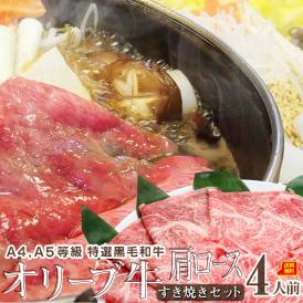 【送料無料】オリーブ牛A4肩ロースすき焼き 4人前 石丸製麺の讃岐うどん付セット