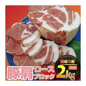 【冷凍】香川県産豚肩ロースブロック1本。約2Kg前後