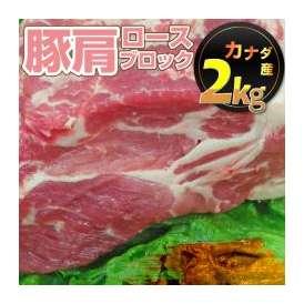 【冷凍】カナダ産豚肩ロースブロック1本。約2Kg前後