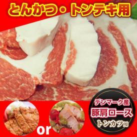 【冷凍】デンマーク産豚肩ロースとんかつ・トンテキ用100g×2枚