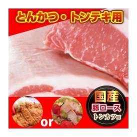 【冷凍】国産豚ロースとんかつ・トンテキ用100g×2