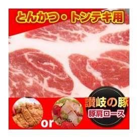 【冷凍】讃岐の豚肩ロースとんかつ・トンテキ用100g×2