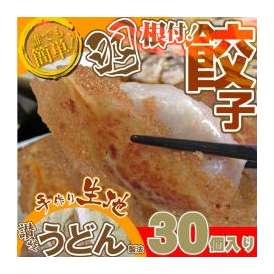 【冷凍】手作り純生餃子30個入り!【讃岐うどん製法で皮を作りました!】